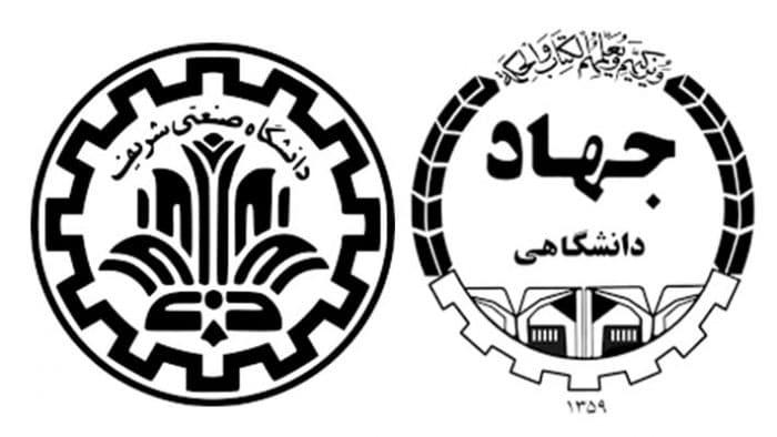 آرم مشترک دانشگته و جهاد