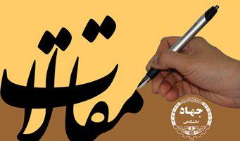 مقالات-شریف 960926