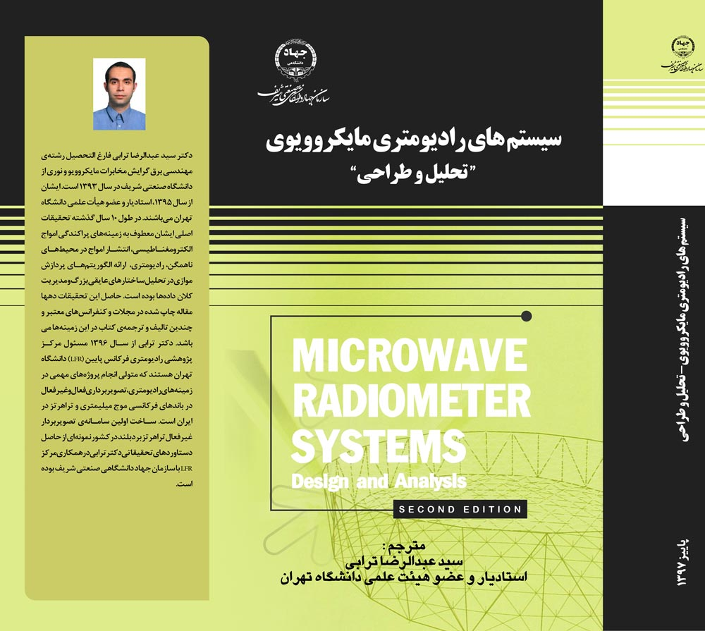 كتاب سیستم های رادیومتری