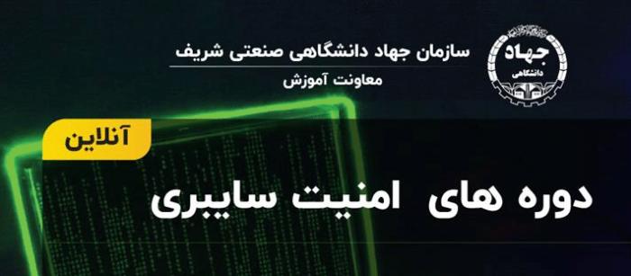 دوره های امنیت سایبری 02
