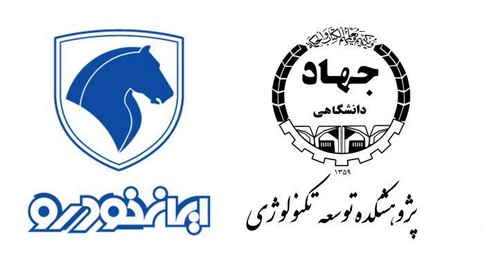 آرم ایرانخودرو و پژوهشکده