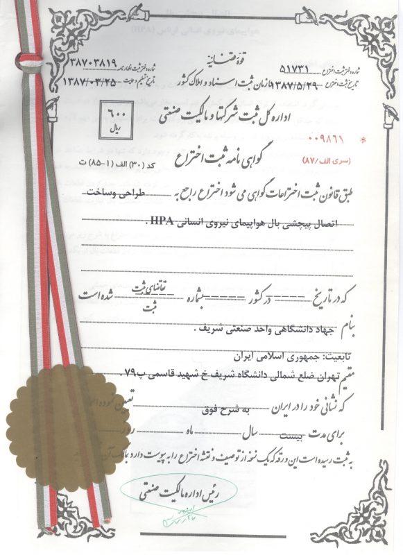 ثبت اختراع اتصال پیچشی 1387